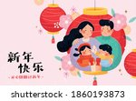 asian family hugging together... | Shutterstock .eps vector #1860193873