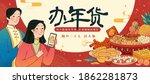 spring festival banner with... | Shutterstock .eps vector #1862281873