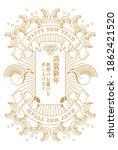 nostalgic new year's card... | Shutterstock .eps vector #1862421520