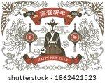 nostalgic new year's card... | Shutterstock .eps vector #1862421523