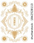 nostalgic new year's card... | Shutterstock .eps vector #1862528113