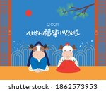 on the new year's day of 2021 ... | Shutterstock .eps vector #1862573953