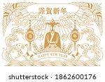 nostalgic new year's card... | Shutterstock .eps vector #1862600176