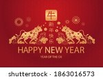chinese calendar for new year... | Shutterstock .eps vector #1863016573