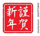 slender typeface calligraphy....   Shutterstock .eps vector #1863976840