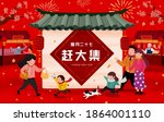 2021 chinese new year poster of ... | Shutterstock .eps vector #1864001110