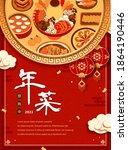 delicious reunion dinner poster ... | Shutterstock .eps vector #1864190446