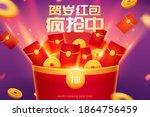 large full red envelope... | Shutterstock .eps vector #1864756459