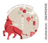 chinese new year 2021 year of... | Shutterstock .eps vector #1864903930