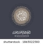 arabic language day. 18th of... | Shutterstock .eps vector #1865022583