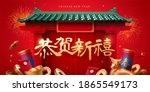 3d illustration of chinese roof ... | Shutterstock . vector #1865549173