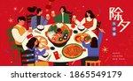 chinese new year greeting...   Shutterstock . vector #1865549179