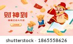 chinese god of wealth and... | Shutterstock .eps vector #1865558626