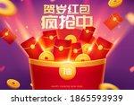large full red envelope... | Shutterstock . vector #1865593939