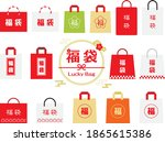 set of lucky bags of new year... | Shutterstock .eps vector #1865615386