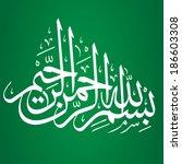 Bismillah Rahman Rahim - Muslim Caligraphy