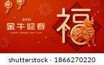 3d Paper Cut Spring Festival...