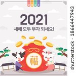 2021 korean new year's day... | Shutterstock .eps vector #1866447943