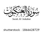 the name of surah of the holy...   Shutterstock .eps vector #1866628729