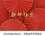 oriental asian style paper fans.... | Shutterstock .eps vector #1866934066
