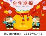 2021 chinese new year greeting...   Shutterstock .eps vector #1866941443