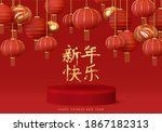 red hanging lantern traditional ... | Shutterstock .eps vector #1867182313