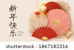 happy chinese new year. hanging ... | Shutterstock .eps vector #1867182316