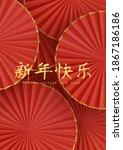 oriental asian style paper fans....   Shutterstock .eps vector #1867186186