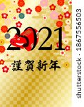 2021 year of the ox greeting...   Shutterstock . vector #1867556503