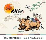 happy new year  korean text... | Shutterstock .eps vector #1867631986