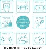 covid 19 countermeasure icon... | Shutterstock .eps vector #1868111719