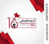 bahrain national day... | Shutterstock .eps vector #1869305470