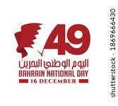 49 bahrain national day. 16... | Shutterstock .eps vector #1869666430