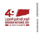 49 bahrain national day. 16... | Shutterstock .eps vector #1869666433