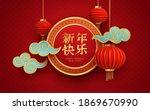 chinese new year design... | Shutterstock .eps vector #1869670990