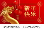 chinese new year design... | Shutterstock .eps vector #1869670993