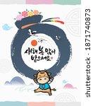 happy new year  korean text... | Shutterstock .eps vector #1871740873