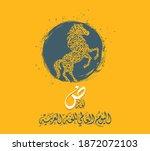 international arabic language... | Shutterstock .eps vector #1872072103