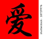chinese calligraphy character... | Shutterstock . vector #18729976
