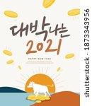 2021 new year calligraphy...   Shutterstock .eps vector #1873343956