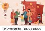 2021 celebration banner. asian... | Shutterstock .eps vector #1873618009