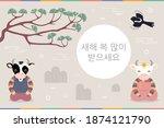 2021 korean new year seollal... | Shutterstock .eps vector #1874121790