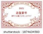 vector illustration material of ...   Shutterstock .eps vector #1874634583