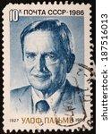 ussr   circa 1986  a stamp... | Shutterstock . vector #187516013