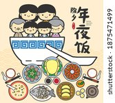 chinese new year eve family... | Shutterstock .eps vector #1875471499