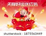 chinese god of wealth sending... | Shutterstock . vector #1875563449
