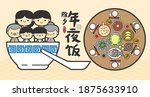 chinese new year eve family... | Shutterstock .eps vector #1875633910