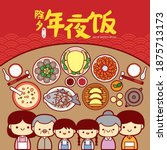 chinese new year eve reunion... | Shutterstock .eps vector #1875713173