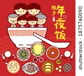 chinese new year eve family... | Shutterstock .eps vector #1875760090