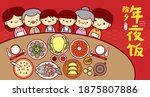 chinese new year eve family... | Shutterstock .eps vector #1875807886